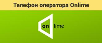 Горячая линия Onlime