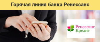 Телефон банка Ренессанс