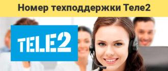 номер телефона техподдержки Теле2
