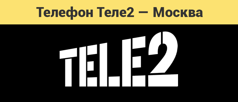 Горячая линия Теле2 — Москва