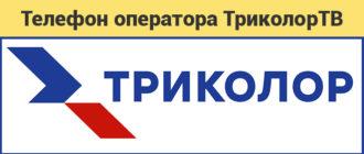Горячая линия ТриколорТВ
