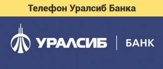 Горячая линия Уралсиб банка