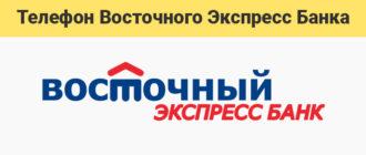 Восточный Экспресс Банк телефон