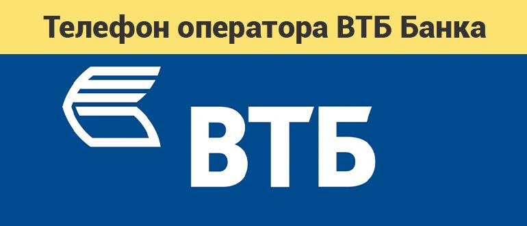 Горячая линия ВТБ банка