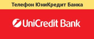 ЮниКредит банк, горячая линия