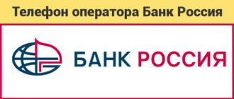 Горячая Линия Банк Россия