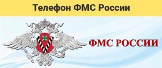 Бесплатный номер телефона горячей линии Федеральной Миграционной службы РФ