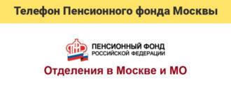 Телефон Пенсионного фонда Москвы