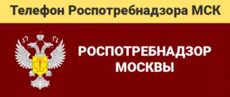 Бесплатный номер телефона горячей линии Роспотребнадзора Москвы