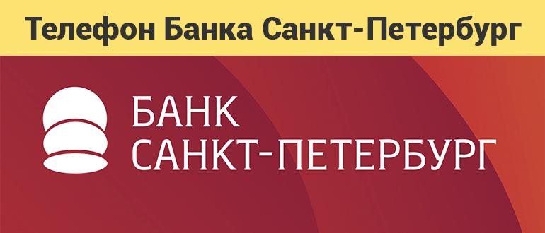 ГОРЯЧАЯ ЛИНИЯ БАНКА санкт петербург