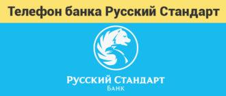 Горячая линия банка Русский стандарт