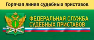 Бесплатный номер телефона горячей линии судебных приставов России