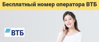 Горячая линия ВТБ 24. Бесплатный телефон для связи с оператором.
