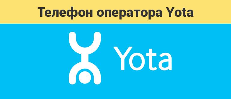 Горячая линия yota