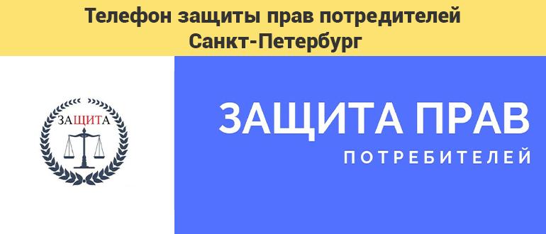 Горячая линия защиты прав потребителей СПб