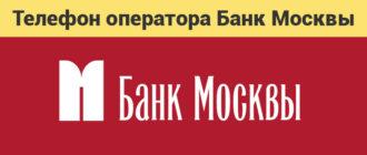 Горячая линия банк Москвы