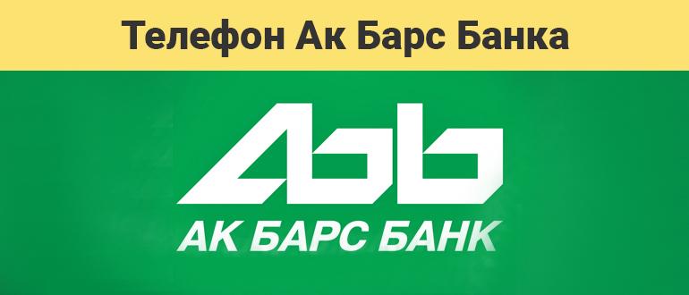 Как позвонить в Ак Барс Банк
