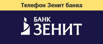 Горячая линия для связи с Зенит банком