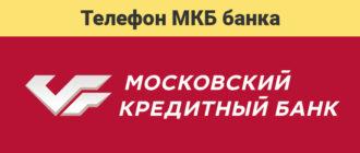 Как позвонить в МКБ банк