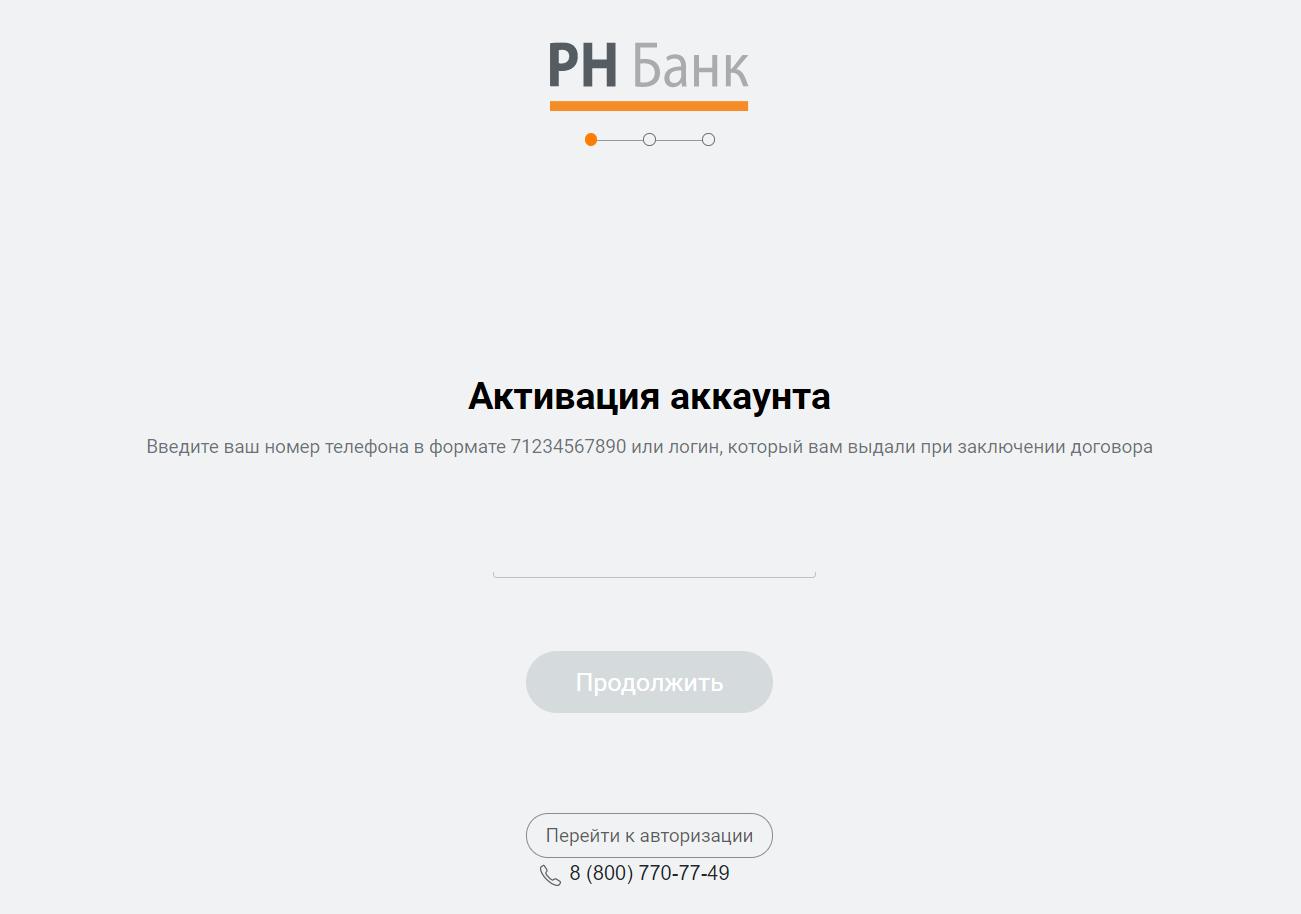 Горячая линия РН банка