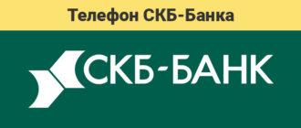 Как позвонить в СКБ-банк