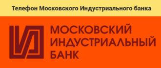Горячая линия московского индустриального банка