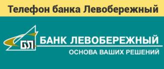 Горячая линия банка Левобережный