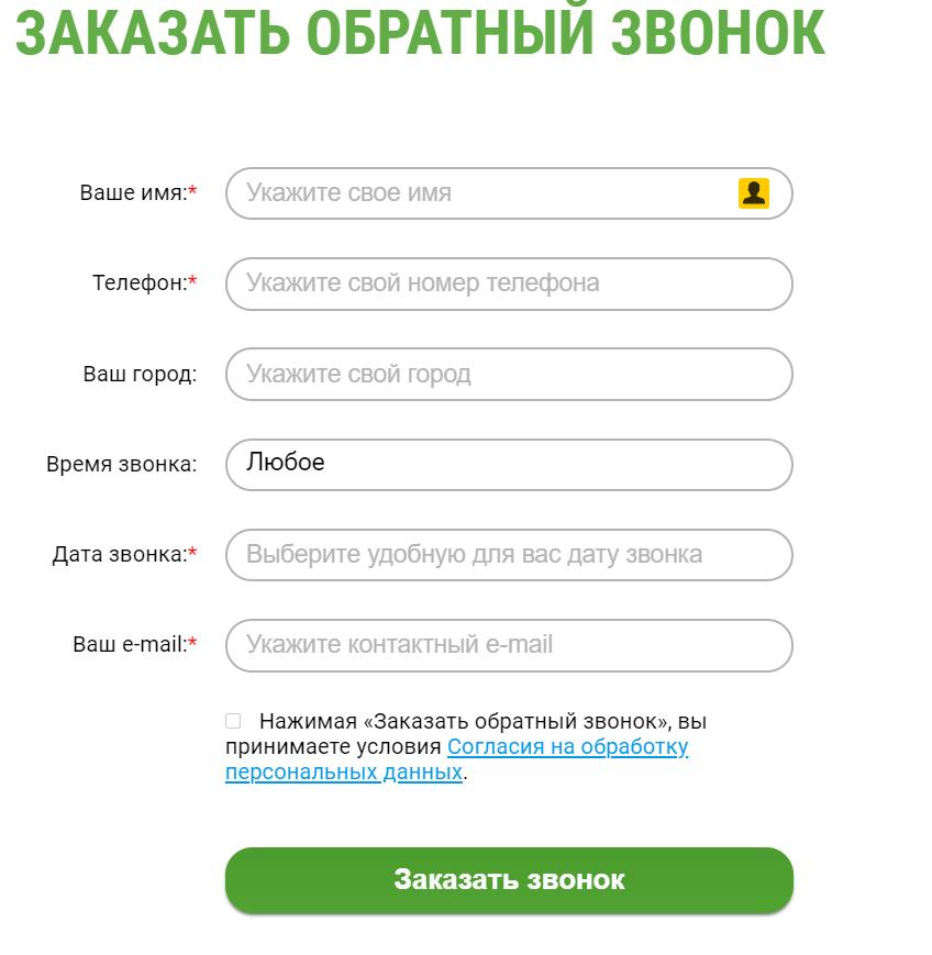 Бесплатный номер телефона горячей линии Хеликс
