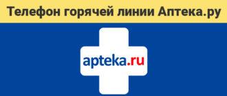 Телефон Аптека ру