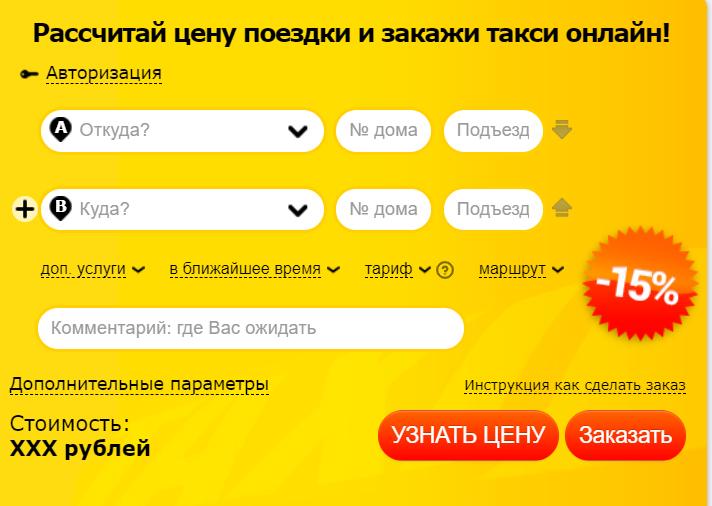 Телефон такси Везёт - горячая линия