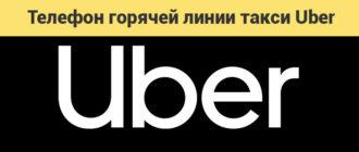 горячая линия такси убер
