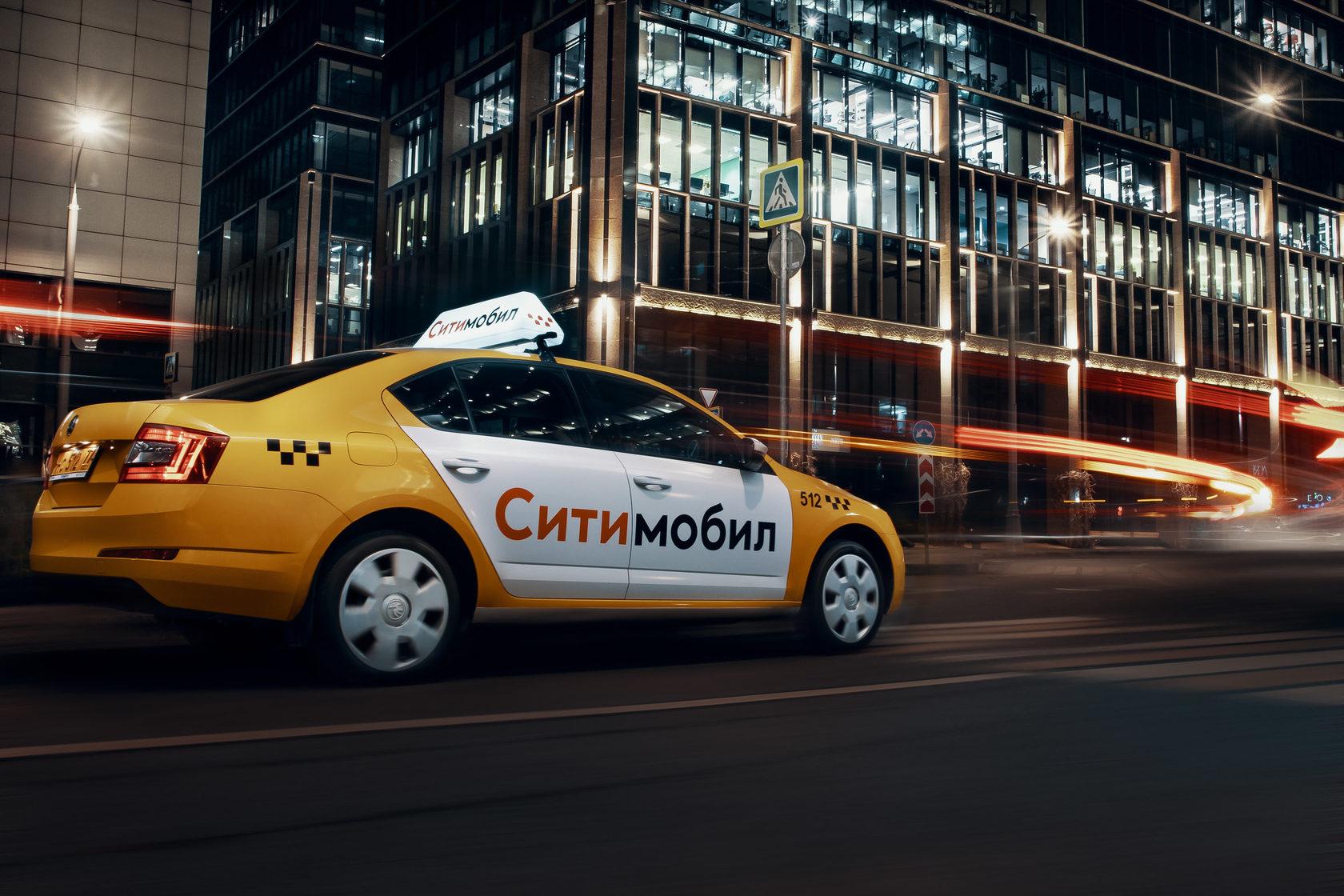 Горячая линия службы заказа такси СитиМобил