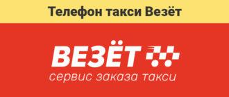 Телефон такси Везёт