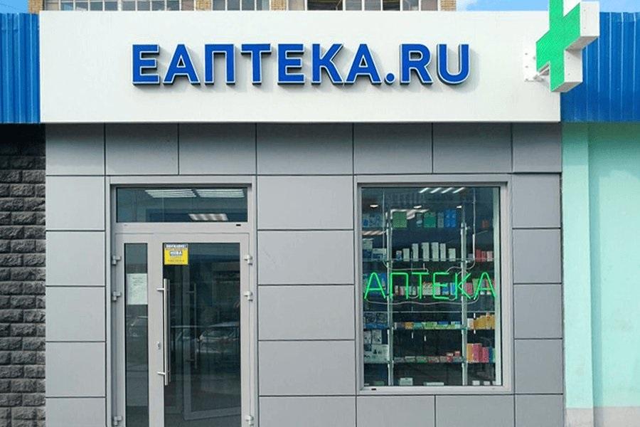 Горячая линия еАптека